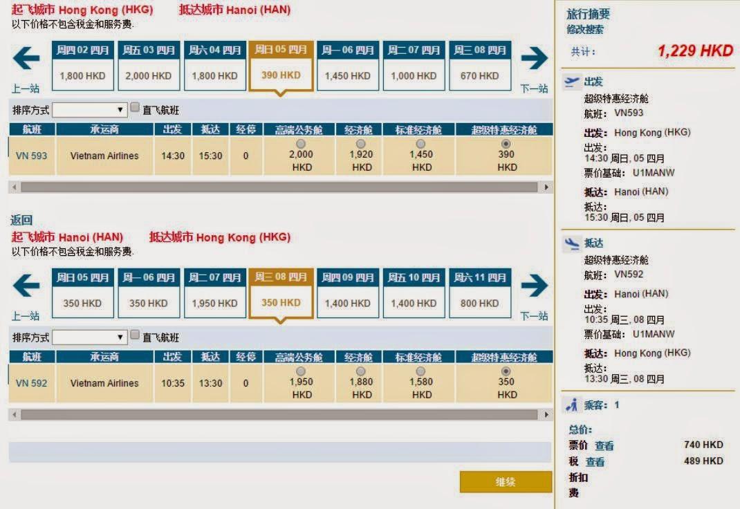 vietnam airlines香港往來河內 $740起(連稅$1,229)