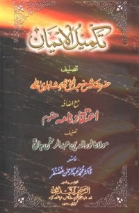Takmeel_ul_Iman Urdu Islamic Book