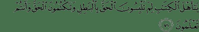 Surat Ali Imran Ayat 71