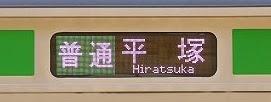 普通 平塚行き E233系行先