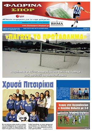 FlorinaSport (ΕΝΤΥΠΟ)