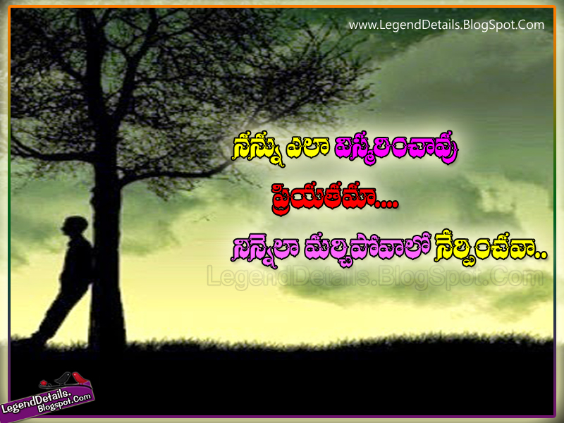 Sad Quotes About Love In Telugu : Sad Love Quotes Messages in Telugu Legendary Quotes : Telugu Quotes ...