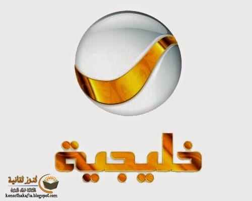 تردد قناة روتانا خليجية 2015 Rotana khalijia channel