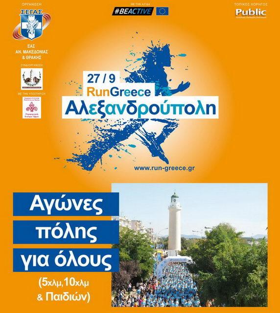 Ξεκινάνε οι εγγραφές για το Run Greece Αλεξανδρούπολης
