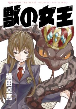 Queen of the Beast Manga