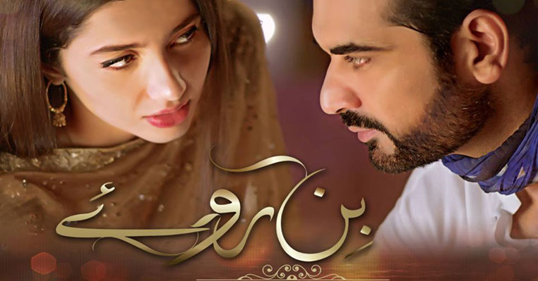 Bin Roye 2015 Pakistani Full Movie Download 700MB