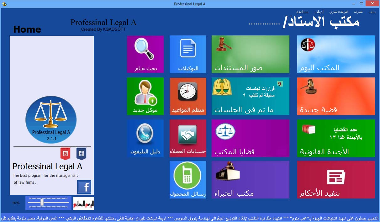 Professinal_Legal_A,بوابة 2013 1.jpg