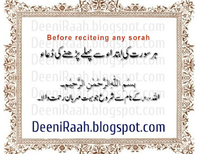 Pray Before Reciting any Surah