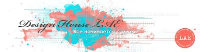блог-вдохновение от d.h.LAE