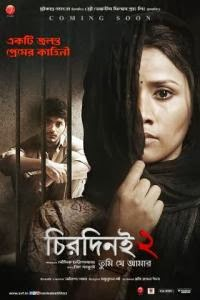 Bengali Movie Chirodini Tumi Je Amar 2 2014 Upcoming Movies
