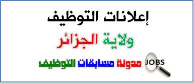 الوظيف العمومي بالجزائر العاصمة لشهر جانفي 2015