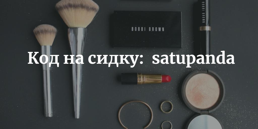 Скидка в магазине косметики BeautySmart.com.ua