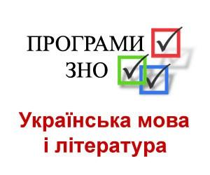 Програм з біології та історії україни