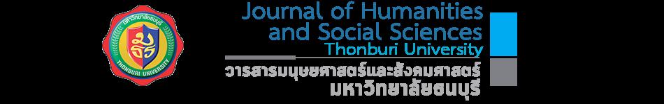 วารสารมนุษยศาสตร์และสังคมศาสตร์ มหาวิทยาลัยธนบุรี