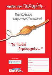 14ος Πανελλήνιος Διαγωνισμός Παραμυθιού