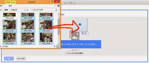 画像のアップは「ドラッグ」でも「ファイルから選択」でもどちらでもよい