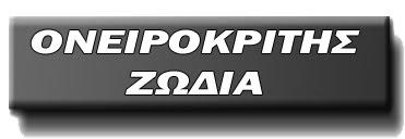 Zodia-Oneirokritis