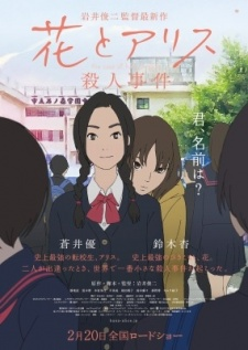 Hana to Alice: Satsujin Jiken the Movie Subtitle Indonesia