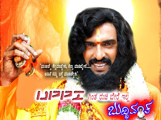 Buddhivantha Upendra Kannada movie poster