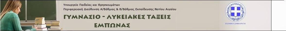 ΓΥΜΝΑΣΙΟ - ΛΥΚΕΙΑΚΕΣ ΤΑΞΕΙΣ ΕΜΠΩΝΑΣ