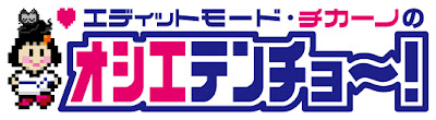 エディットモードチカーノのオシエテンチョ〜!コラム連載開始!
