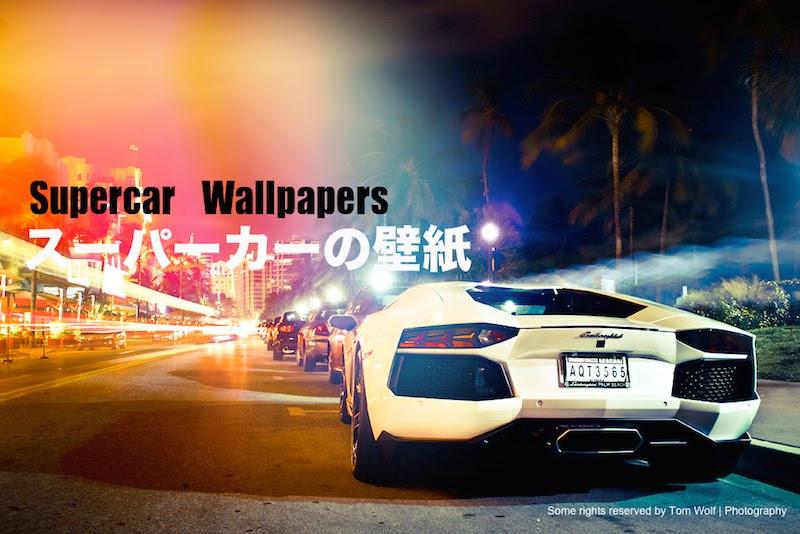 スーパーカーの壁紙