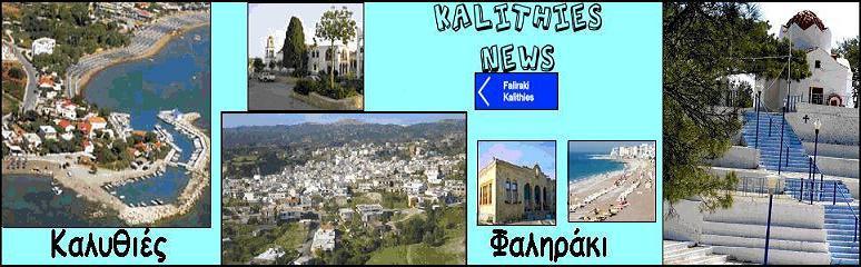 KalithiesNews