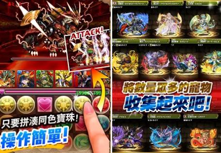 龍族拼圖APK-APP下載(Puzzle & Dragons),熱門手機益智轉珠遊戲,Android版