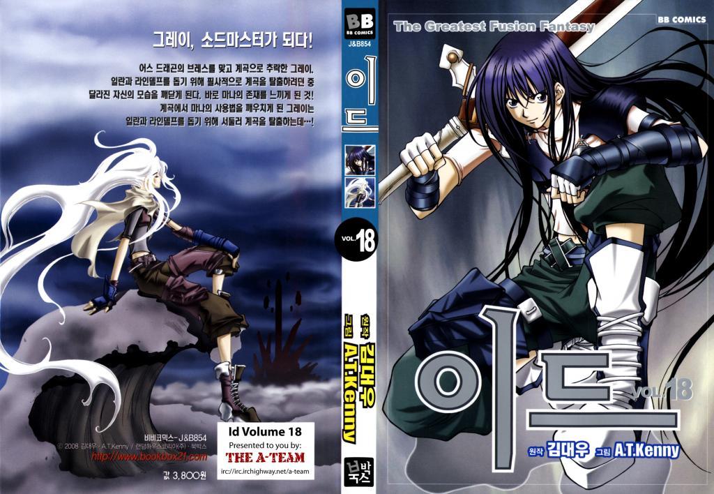 ID - The Greatest Fusion Fantasy Chap 113 Upload bởi Truyentranhmoi.net