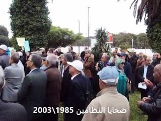 رجال التعليم ونسائه ضحايا المرسومين 1985/ 2003 يصعدون