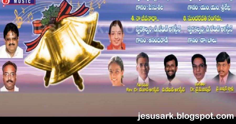 All Christian Downloads: Telugu christian Songs Download