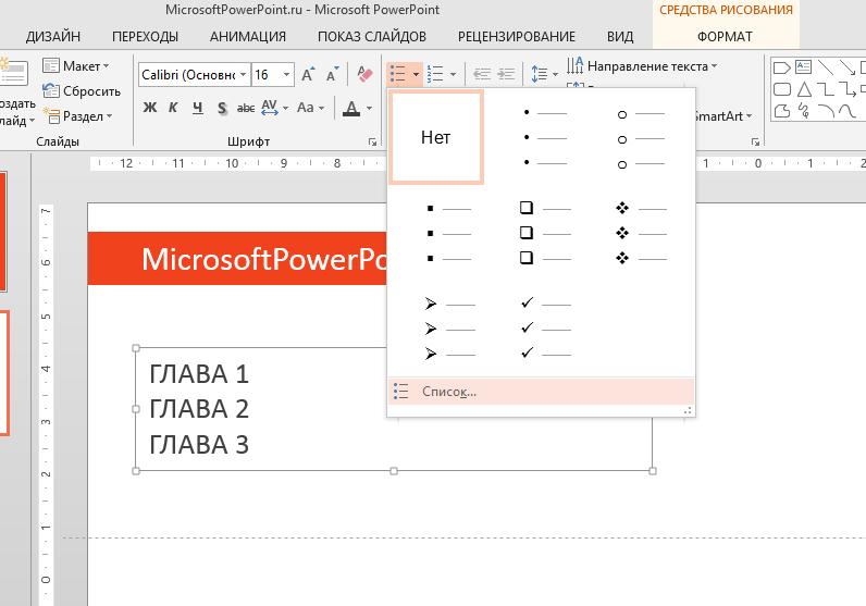 Как сделать собственный маркер (буллет) в презентации PowerPoint
