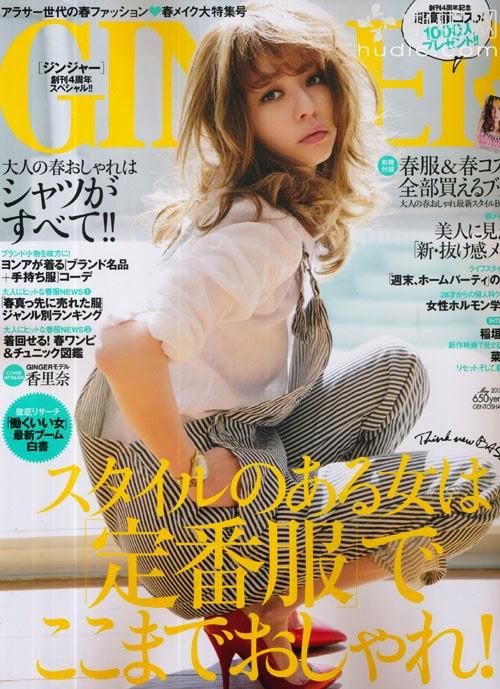 GINGER (ジンジャー) May 2013 Karina 香里奈