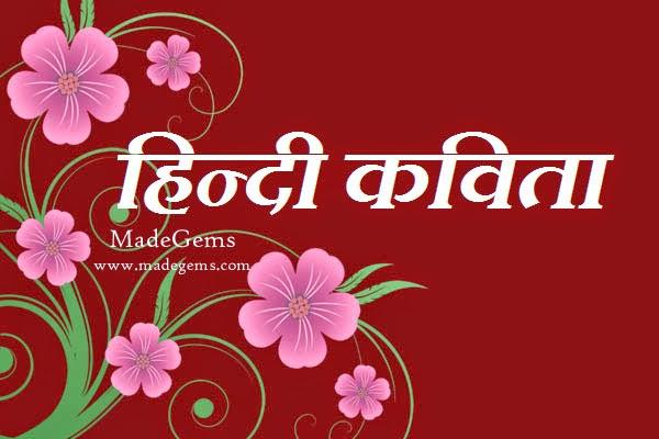Hindi Kavita Poem