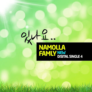 Namolla Family N (나몰라패밀리N) - 있나요 (feat. 김하나)