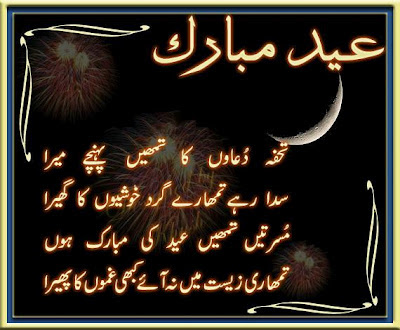 Sad-Eid-Poetry-Pics
