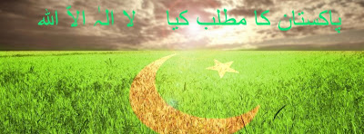 Pakistan Independence Day Facebook Covers, Pakistan Flag Facebook Cover 100011 Facebook Paki Flag Cover, Facebook Cover Flag, Facebook Cover 14 August, Facebook Cover Of Pakistan Flag, Pakistan Flag Facebook Cover Photo, Facebook Covers For 14 August, FB cover, Facebook covers,