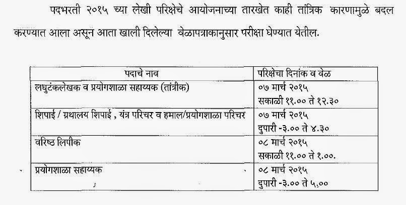 JDTE Amravati Written Exam 2015 Timetable, Exam Center