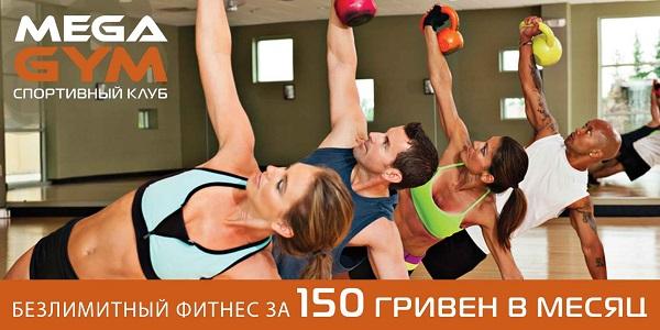 Безлимитный фитнес за 150 гривен в месяц