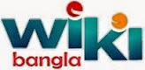 Wiki Bangla ধূমকেতু নিউজ ম্যাগাজিন