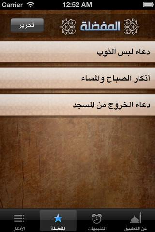 برنامج اذكار حصن المسلم للايفون mzl.dqkwqdgf.320x480