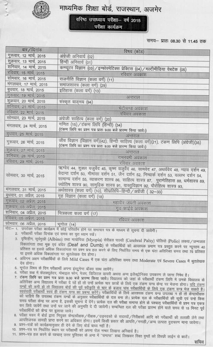 Rajasthan board class 12th time table 2015 malvernweather Images
