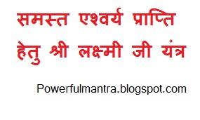 वैभव प्राप्ति के मंत्र ,  Dhan Daulat Ke Liye Mantra