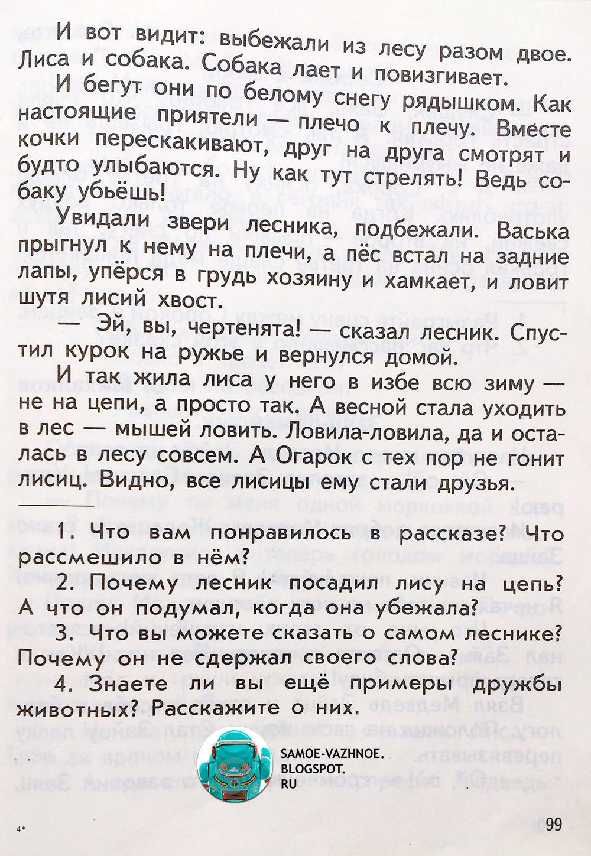 Школьный учебник 1990 первый класс СССР