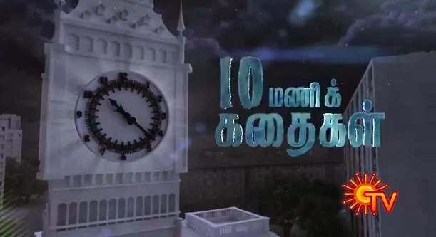 Pathu (10) Mani Kathaigal – Theriyamal Oru Kolai – Short Serials – Sun Tv – 03-02-2014 Episode 01
