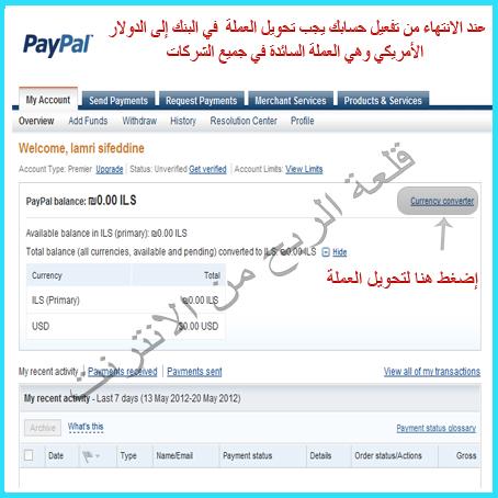 شرح شامل لبنك paypal وتفعيله مجانا
