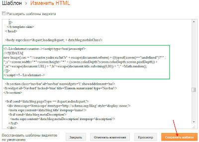 вставка счётчика LiveInternet в шаблон блога на Blogger