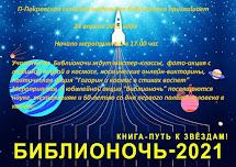 Библионочь-2021: Ночь науки и космоса.