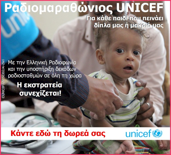 Ραδιομαραθώνιος Unicef για τα παιδιά Πέμπτη 6 Απριλίου 2017