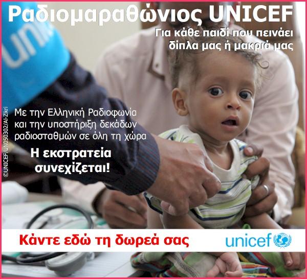 Ραδιομαραθώνιος Unicef για τα παιδιά Πέμπτη 6 Απριλίου 2017